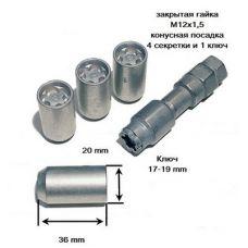 Аксессуары Секретные гайки 12х1,5 L36мм Конус Внутренний ключ Farad Microlock