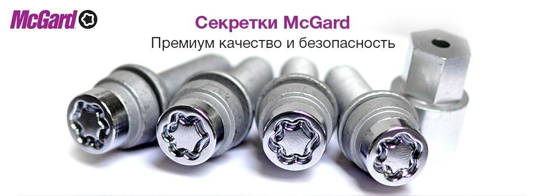 секретки mcgard
